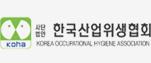 한국산업위생협회